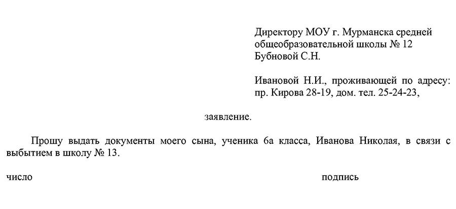 Заявление На Принятие Наследства Образец Украина